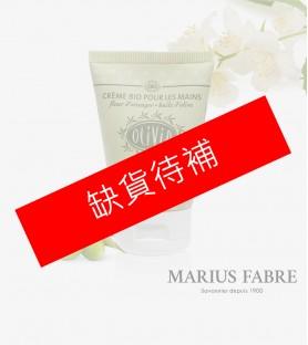 Marius Fabre橄欖油禮讚橙花護手霜(50ml)