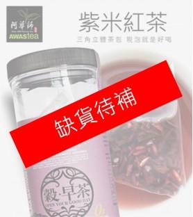 阿華師-紫米紅茶(15gx30入/罐)