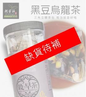 阿華師-黑豆烏龍茶(15gx30入/罐)