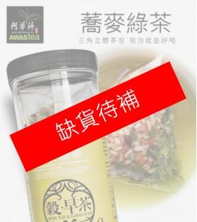 阿華師-蕎麥綠茶(15gx30入/罐)