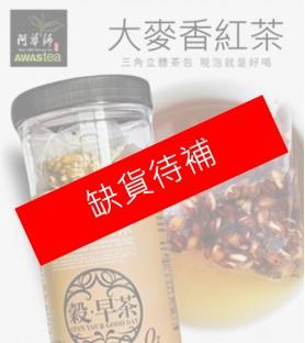 阿華師-大麥香紅茶(15gx30入/罐)
