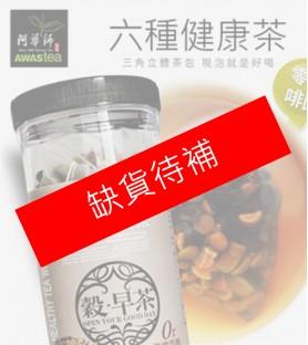 阿華師-六種健康茶(15gx30入/罐)