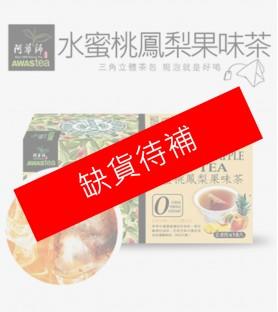 阿華師-水蜜桃鳳梨果茶(2.8gx18包)