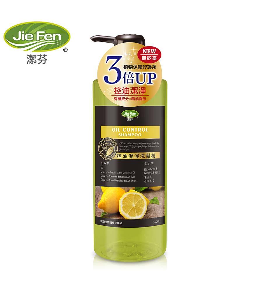 潔芬-控油潔淨洗髮精(500ml)