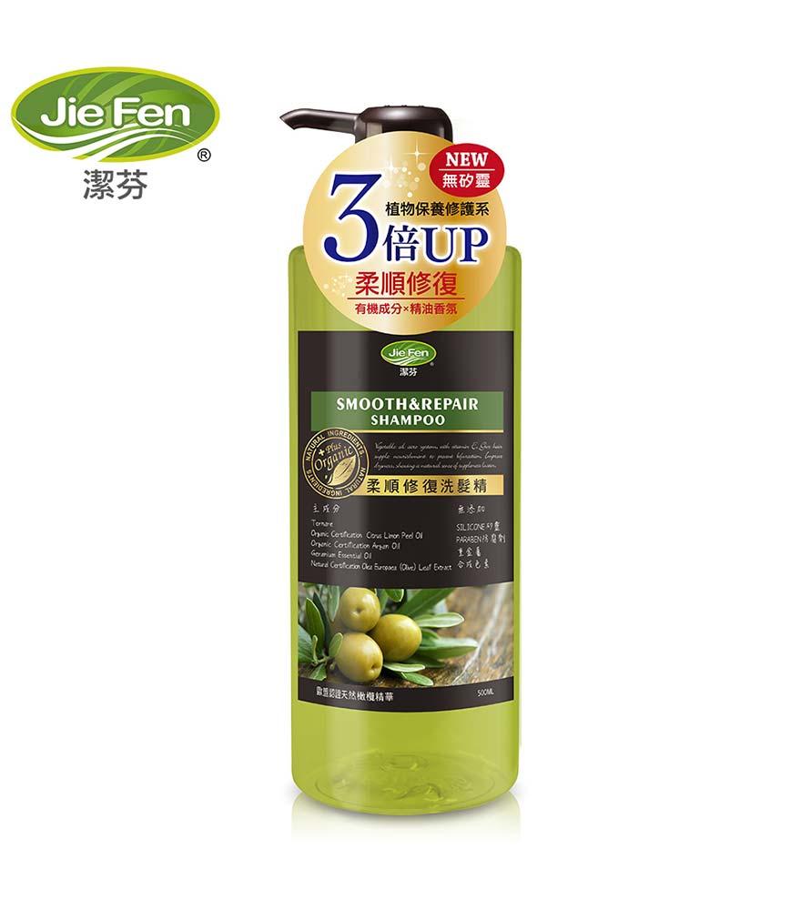 潔芬-柔順修復洗髮精(500ml)