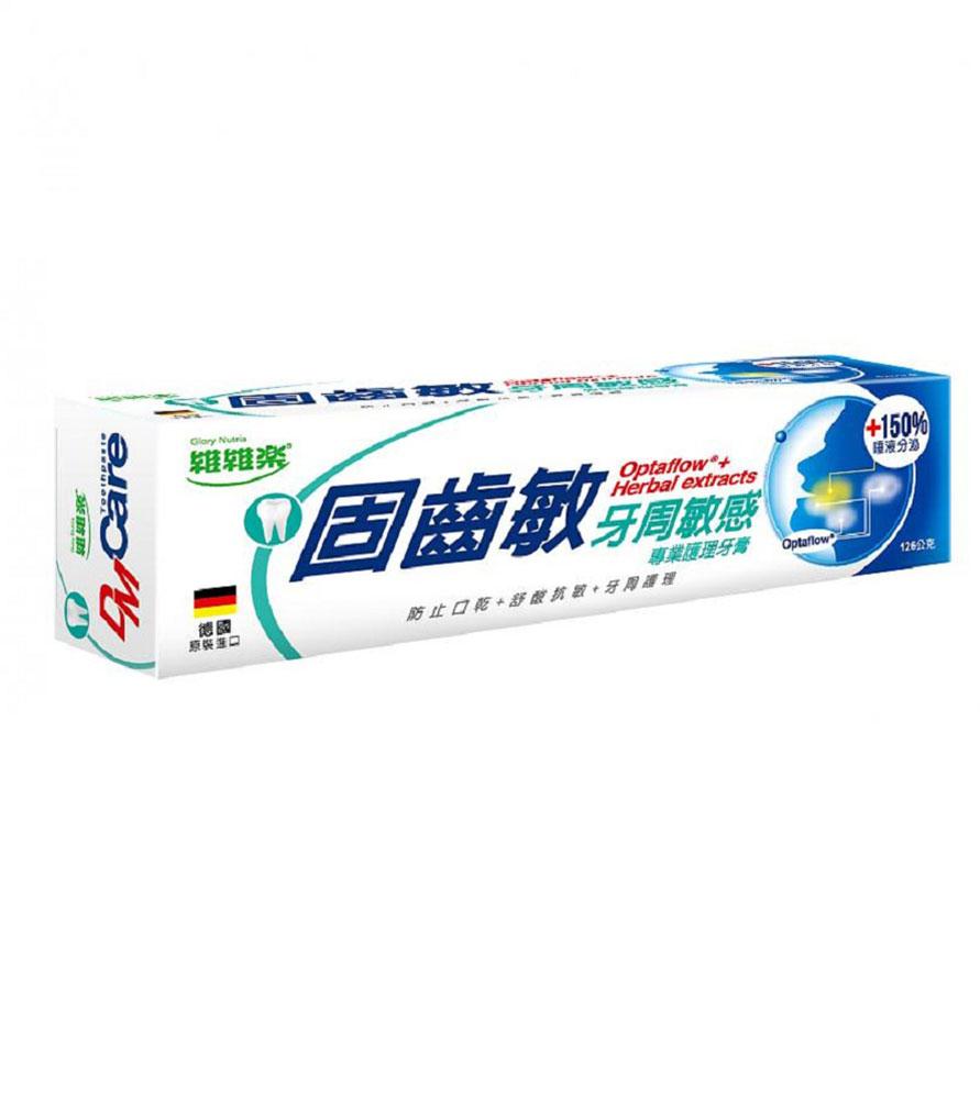 維維樂-固齒敏專業護理牙膏(126g)