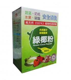 綠椰粉純天然植物性清潔劑(1000g)