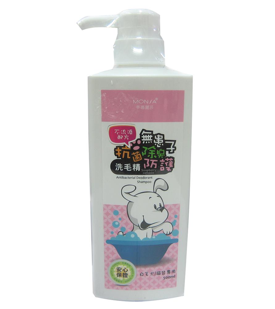 Monsa無患子洗毛精(白毛犬/貓皆適用)