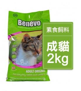 Benevo英國機能性純素貓糧(2KG)