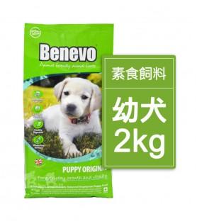 Benevo英國純素幼犬狗糧(2KG)