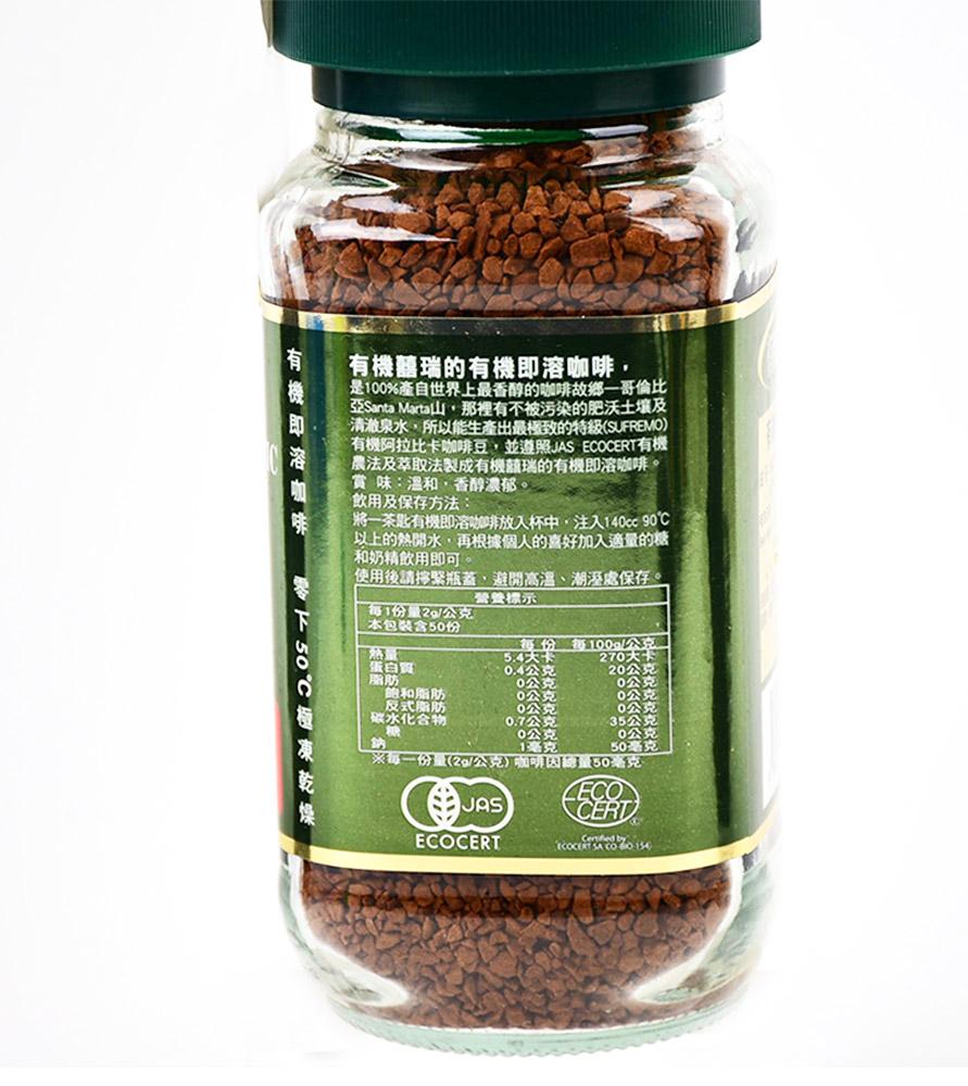 囍瑞-BIO-GREEN有機即溶咖啡(100g)