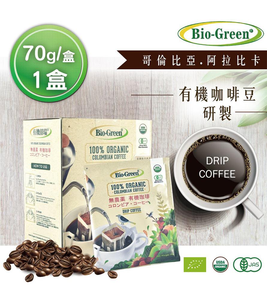 囍瑞-有機囍瑞濾掛式咖啡(10g x7/盒)
