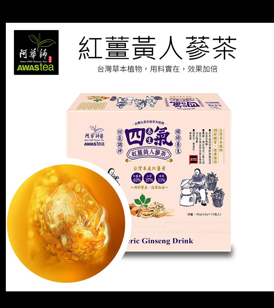 阿華師-養生四氣/紅薑黃人蔘茶(4.5gx10包)