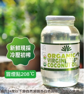 瑞雀-冷壓純鮮椰油(720ml)