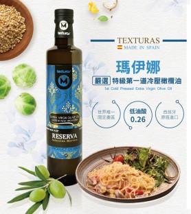 囍瑞-瑪伊娜特級初榨橄欖油(500ml)