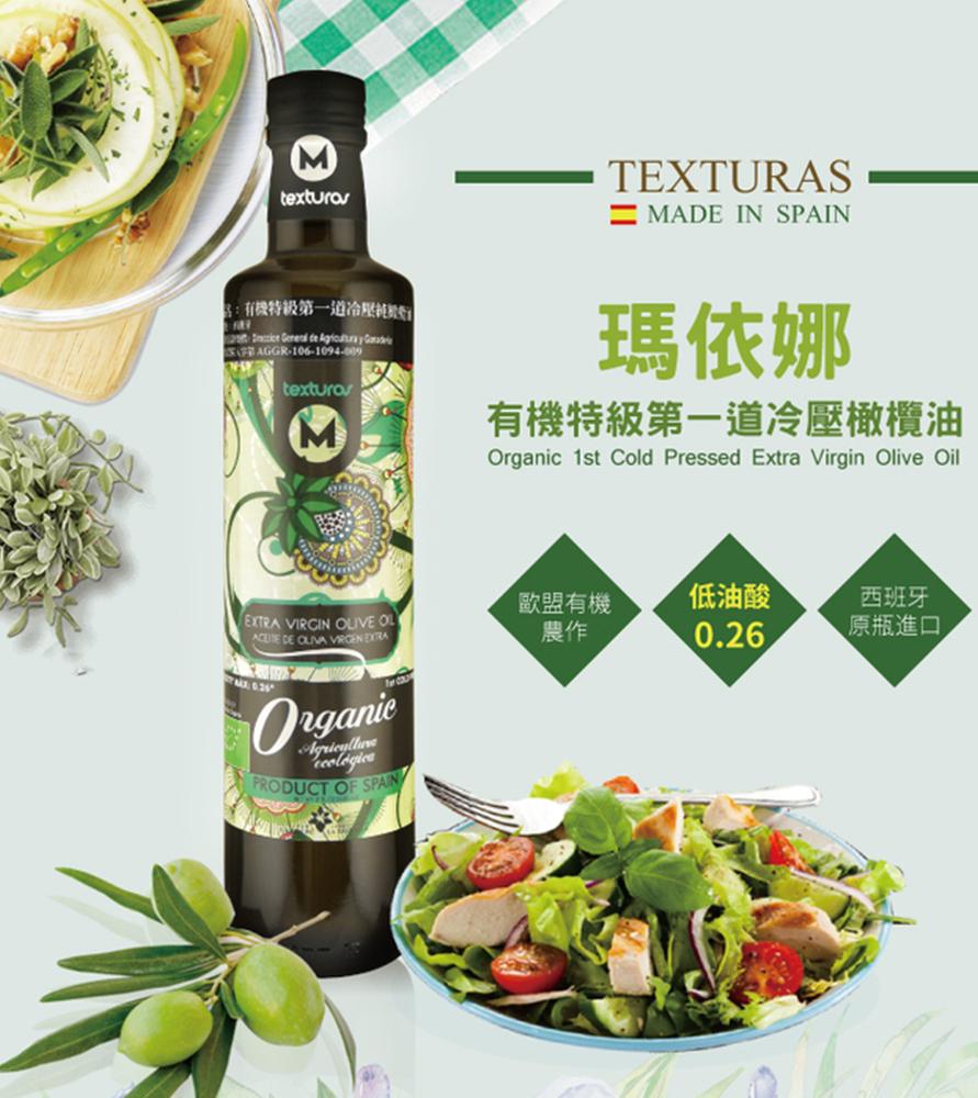 囍瑞-瑪伊娜有機特級初榨橄欖油(500ml)