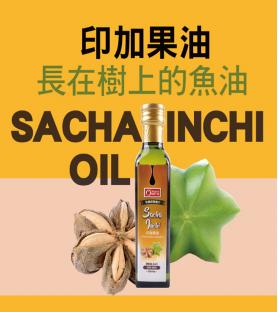 康健生機-印加果油(250ml)