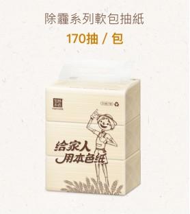 泉林本色-面紙(衛生紙)170抽x48包