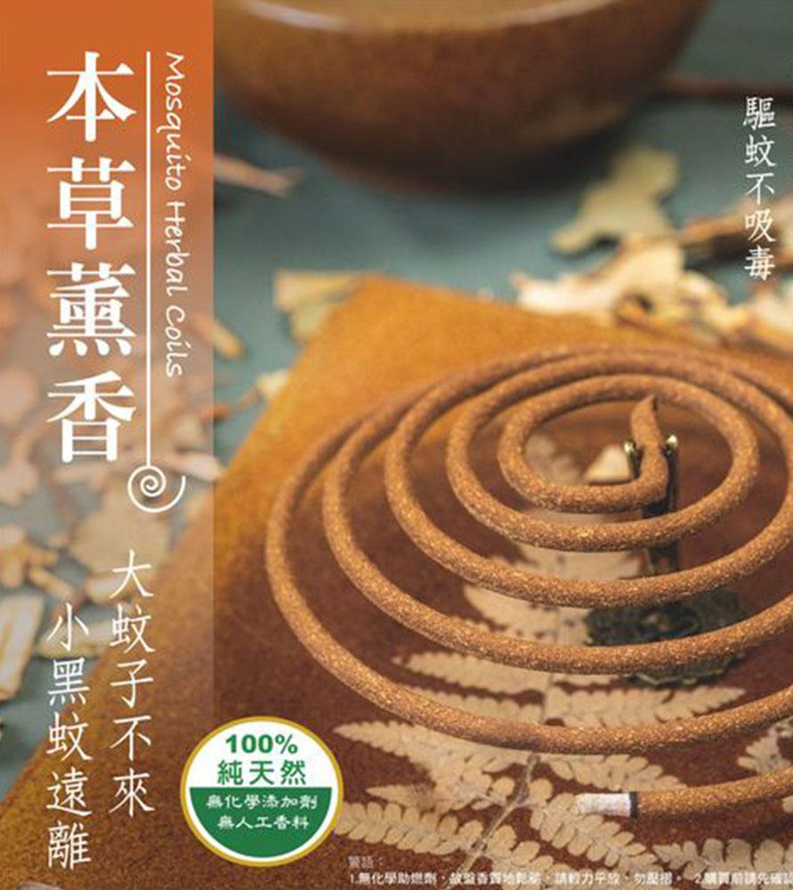 一畝田-本草薰香(20捲/盒)